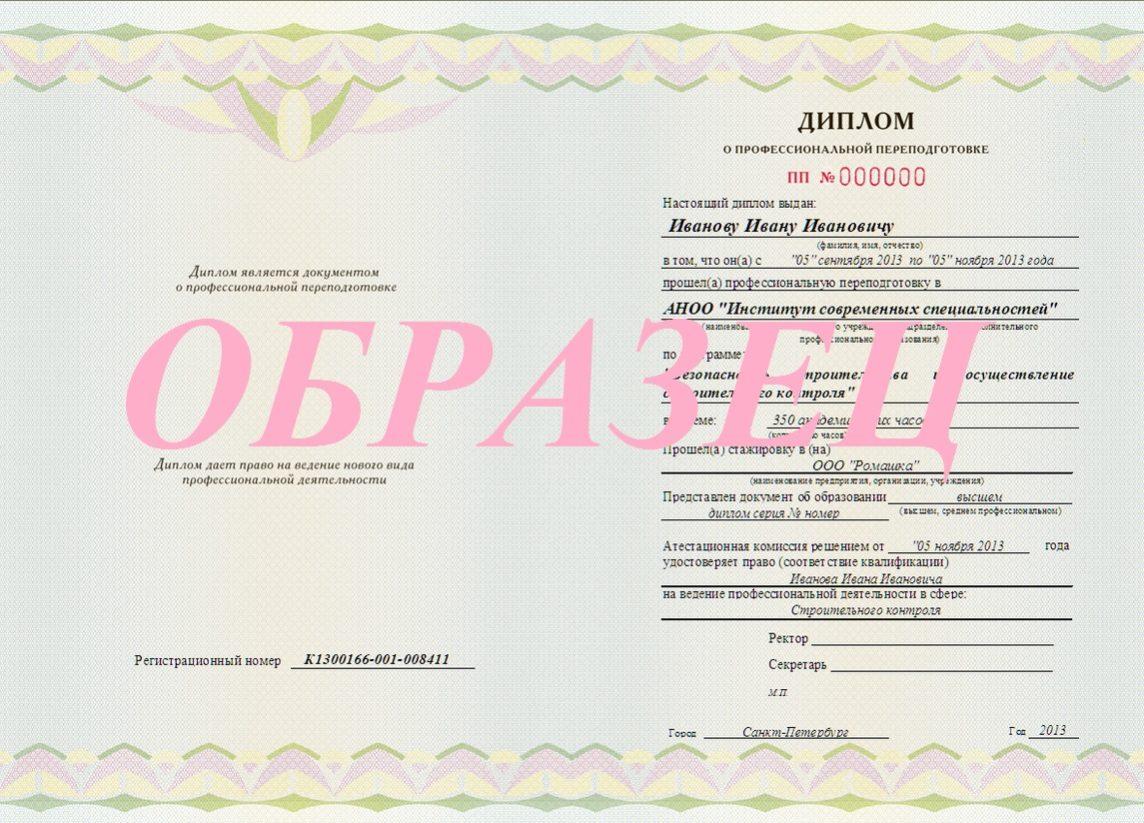 Строительный диплом